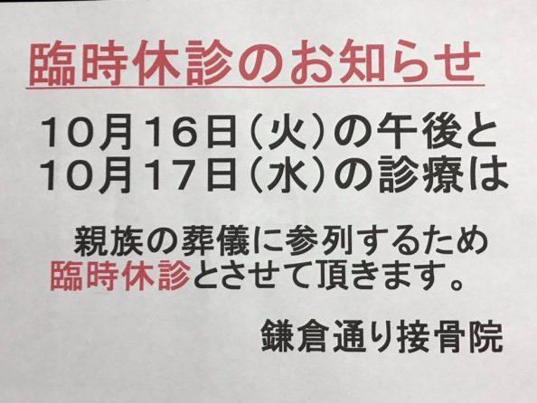 2018.10.16臨時休診のお知らせ