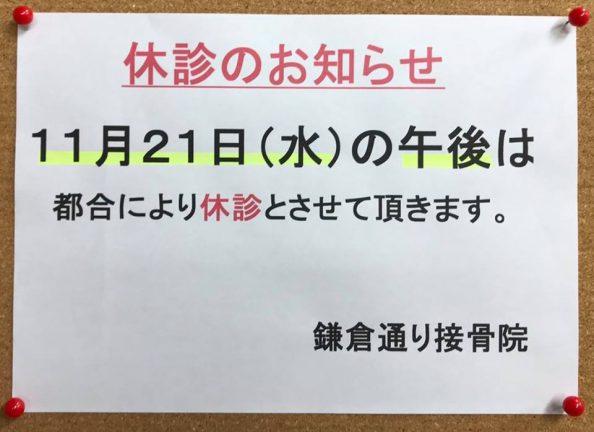 2018.11.21休診のお知らせ