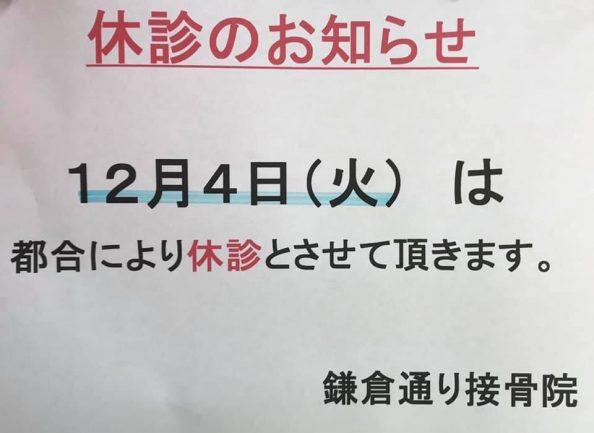 2018.12.4休診のお知らせ